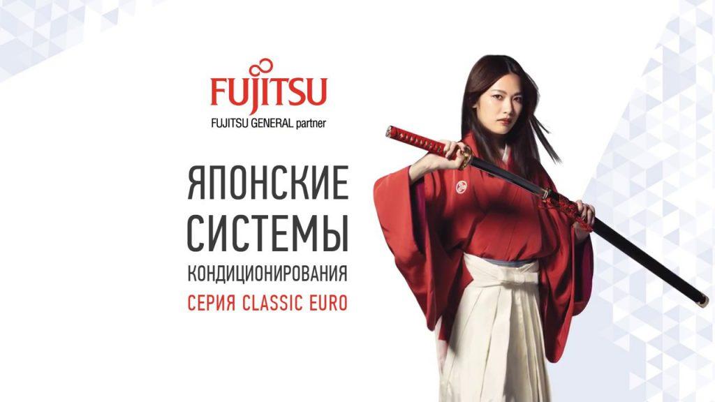 Японские кондиционеры Fujitsu в Лиде